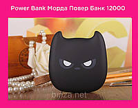 Power Bank Морда Повер Банк 12000!Опт