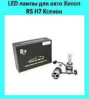 LED лампы для авто Xenon RS H7 Ксенон!Опт