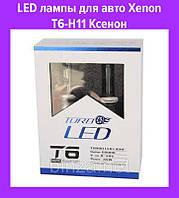 LED лампы для авто Xenon T6-H11 Ксенон!Опт