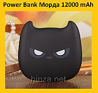 Power Bank Морда Повер Банк 12000 mAh!Опт