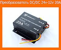 Преобразователь DC/DC 24v-12v 20A