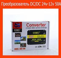 Преобразователь DC/DC 24v-12v 50A