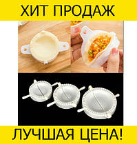 Набор форм для вареников/ пельменей/ чебуреков HuanYi