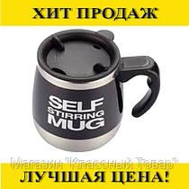 Кружка мешалка Self Mug 500мл