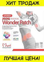 Пластырь для похудения Mymi wonder patch Up Body для верхней части тела
