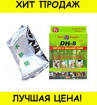 Detox & Healing Pads DH-8 Заживляющие пластыри