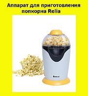 Аппарат для приготовления попкорна Relia
