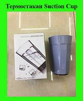 Термостакан Suction Cup!Опт
