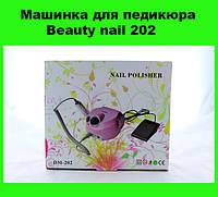 Машинка для педикюра Beauty nail 202!Опт