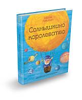 Детская книга Ефрем Левитан: Солнышкино королевство