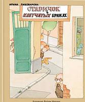 Детская книга Ирина Пивоварова: Старичок в клетчатых брюках