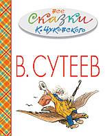 Детская книга Корней Чуковский: Все сказки К.Чуковского в картинках В.Сутеева
