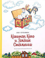 Детская книга Лев Кузьмин: Капитан Коко и Зелёное Стёклышко