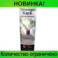 Сушка для белья Telescopic Rack!Розница и Опт