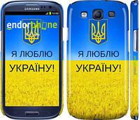 """Чохол на Samsung Galaxy S3 i9300 Я люблю Україну """"1115c-11"""""""