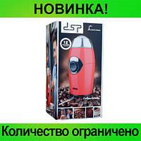 Электрическая кофемолка DSP KA-3002А!Розница и Опт