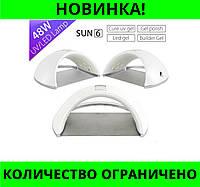 Гибридная Лампа для маникюра UV/LED SUN 6 48 Вт гель лак для сушки ногтей!Розница и Опт