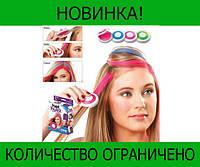 Мелки для волос Hot Huez!Розница и Опт