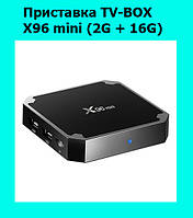 Приставка TV-BOX X96 mini (2G + 16G)