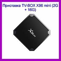 Приставка TV-BOX X96 mini (2G + 16G)!ОПТ