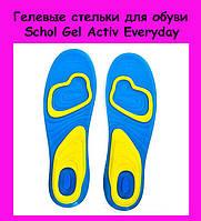Гелевые стельки для обуви Schol Gel Activ Everyday мужские!ОПТ