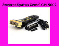 Электробритва Gemei GM-9002!ОПТ