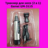 Триммер для носа (2 в 1) Gemei GM-3115!ОПТ
