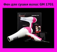 Фен для сушки волос GM 1701!ОПТ