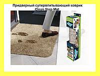 Придверный супервпитывающий коврик Clean Step Mat
