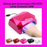 Лампа для маникюра LED+CCFL Lamp Diamond 36W