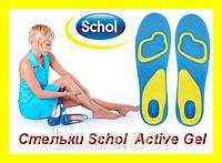 Женские Гелевые стельки для обуви schol Active Gel