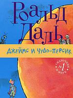 Детская книга Роальд Даль: Джеймс и чудо-персик