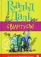 Детская книга Роальд Даль: Свинтусы