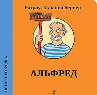 Детская книга Ротраут Бернер: Альфред
