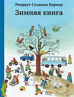 Детская книга Ротраут Бернер: Зимняя книга