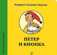 Детская книга Ротраут Бернер: Петер и Кнопка