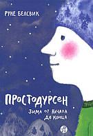 Детская книга Руне Белсвик: Простодурсен. Зима от начала до конца