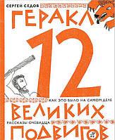 Детская книга Сергей Седов: Геракл. 12 великих подвигов: как это и было на самом деле. Рассказ очевидца
