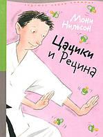 Детская книга Мони Нильсон: Цацики и Рецина