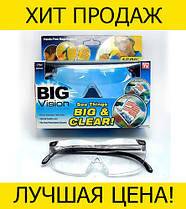 Очки-лупа Big Vision 160%