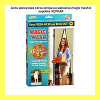 Анти москитная сетка штора на магнитах magik mash в коробке ЧЕРНАЯ