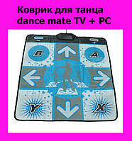 Коврик для танца dance mate TV + PC