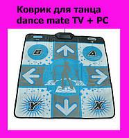 Коврик для танца dance mate TV + PC!ОПТ
