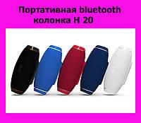 Портативная bluetooth колонка H 20!ОПТ