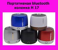 Портативная bluetooth колонка H 17