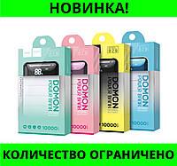 Внешний аккумулятор Power Bank HOCO 10000Ah Domon B29!Розница и Опт