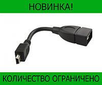 Переходник OTG USB - MINI USB!Розница и Опт