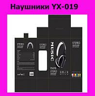 Наушники YX-019!ОПТ