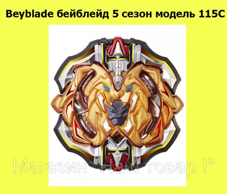 Beyblade бейблейд 5 сезон модель 115С