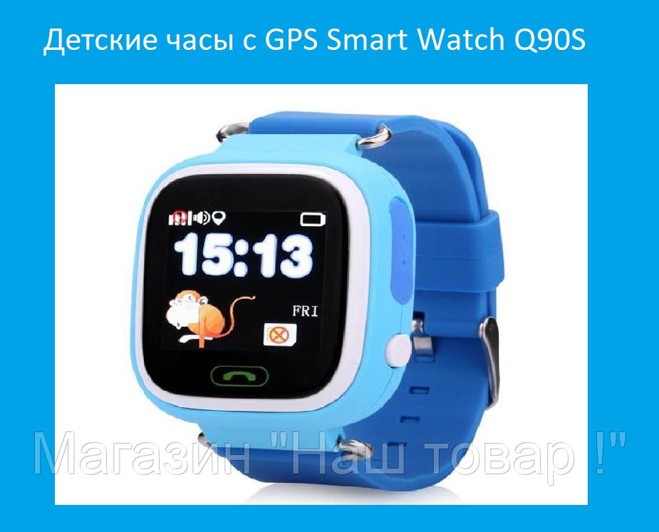 Детские часы с GPS Smart Watch Q90S (черные, желтый ,синие, розовые ,темно-синий)